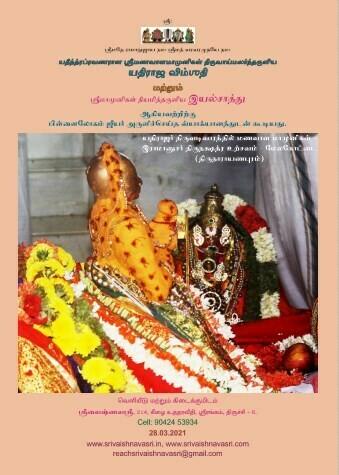 Printed Book , Yathiraja Vimsathi - யதிராஜ விம்சதி வ்யாக்யானம்