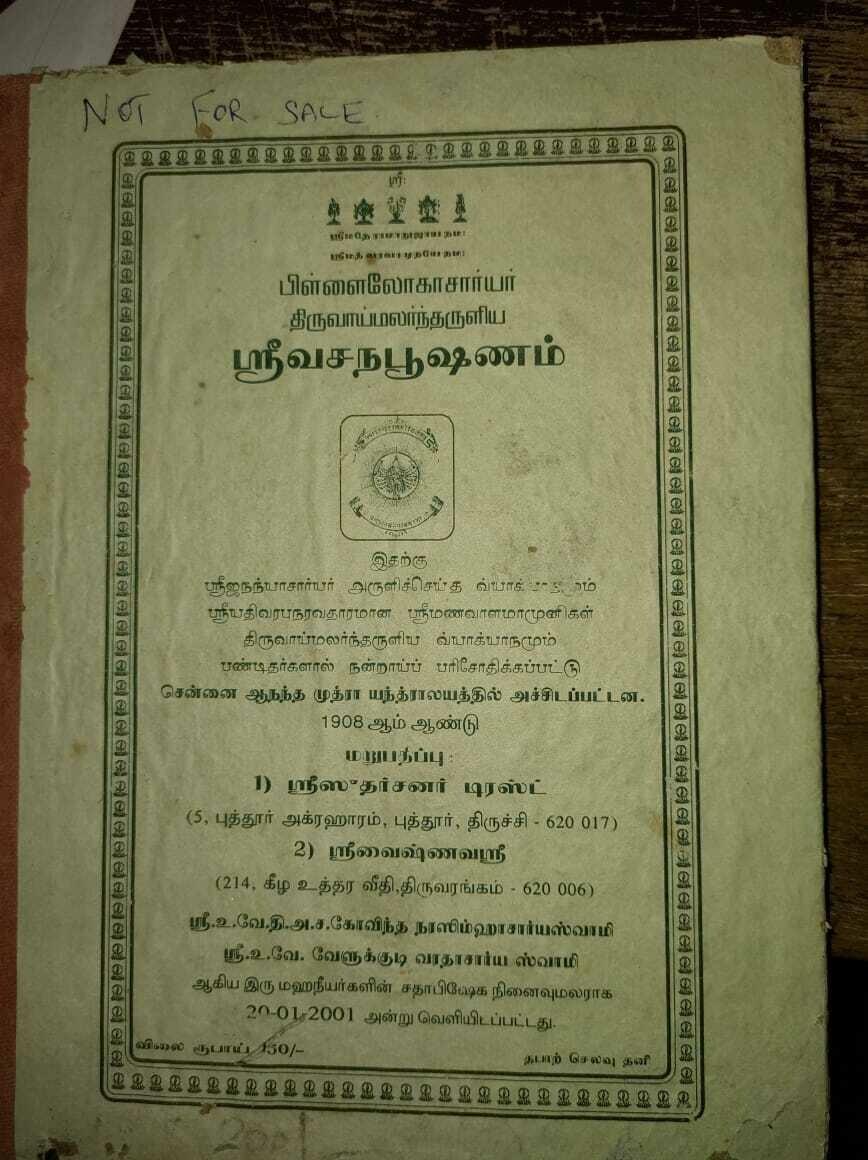 மின்னூல், ஸ்ரீ வசன பூஷணம் -   E-Book , Sri Vachana Bhushanam Vyakhyanam