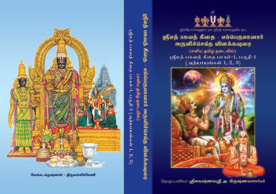 Printed Book - Bhagavad Gita - commentary /urai - Sri Ramanuja Bashyam - Adhyayams 1,2,3,4,5 & 6 ( 2  Vols) ; பகவத் கீதைக்கு எம்பெருமானார் அருளிச்செய்த பாஷ்யம் ( எளிய தமிழ் நடையில் ) - 2 புத்தகங்கள்