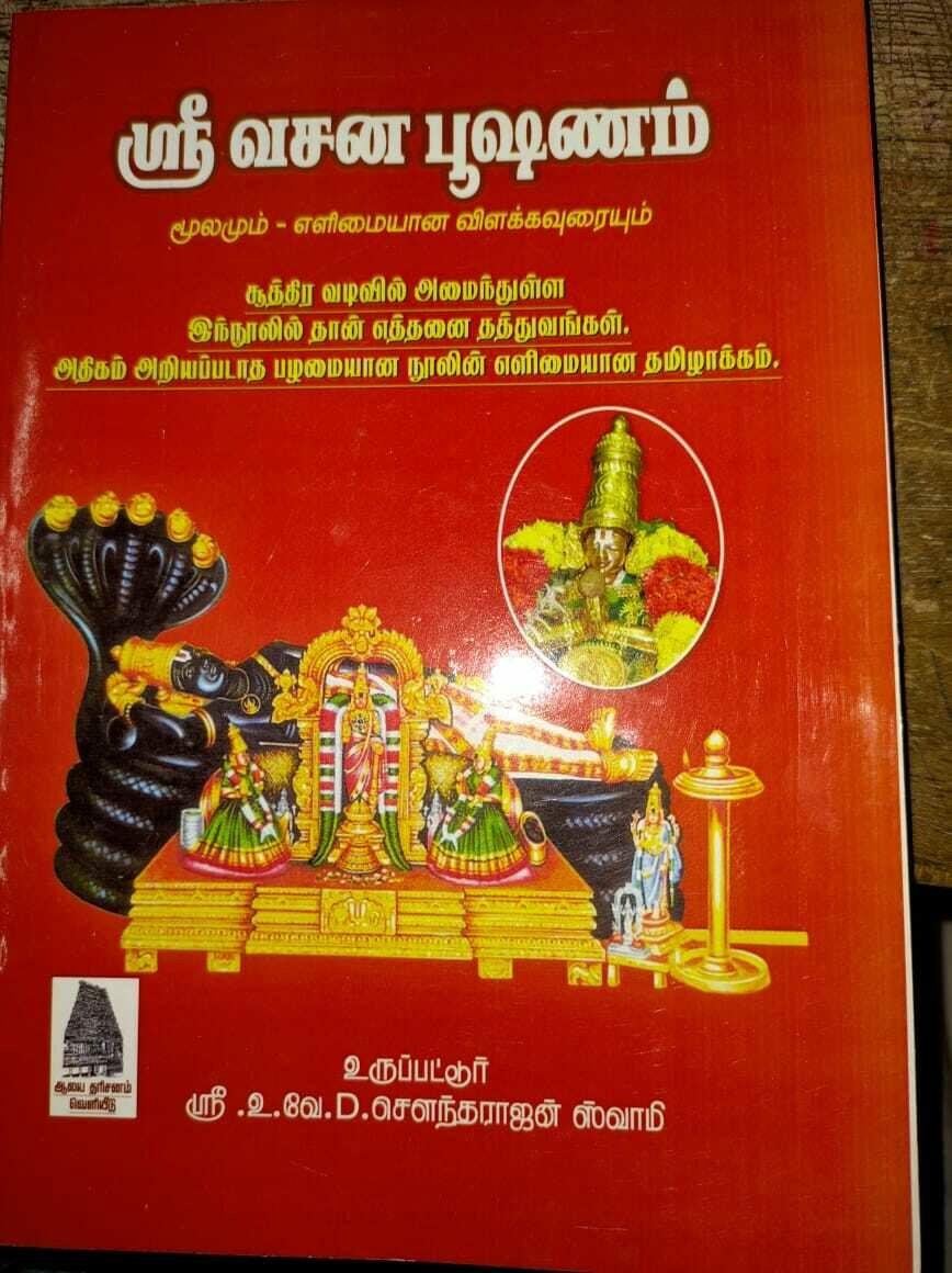 Printed Book - Sri Vachana Bhushanam - Vyakhyanam ; ஸ்ரீ வசனபூஷணம் வ்யாக்யானம் - உருப்பட்டூர் சௌந்தரராஜன்