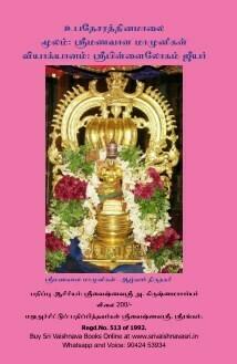 Printed Book A4 size - Upadesa Rathnamalai vyakhyanam - உபதேச ரத்தினமாலை வ்யாக்யானம்