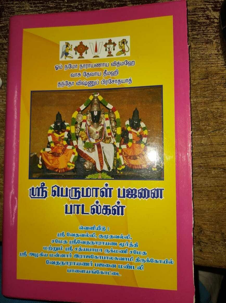 Printed Book - Perumal bhajanai / Bajanai padalgal ; பெருமாள் பஜனை பாடல்கள்