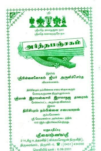 E-Book Tamil urai for Pillailokacharya's Artha Panchakam A4 size, மின்னூல், அர்த்த பஞ்சகம் உரை