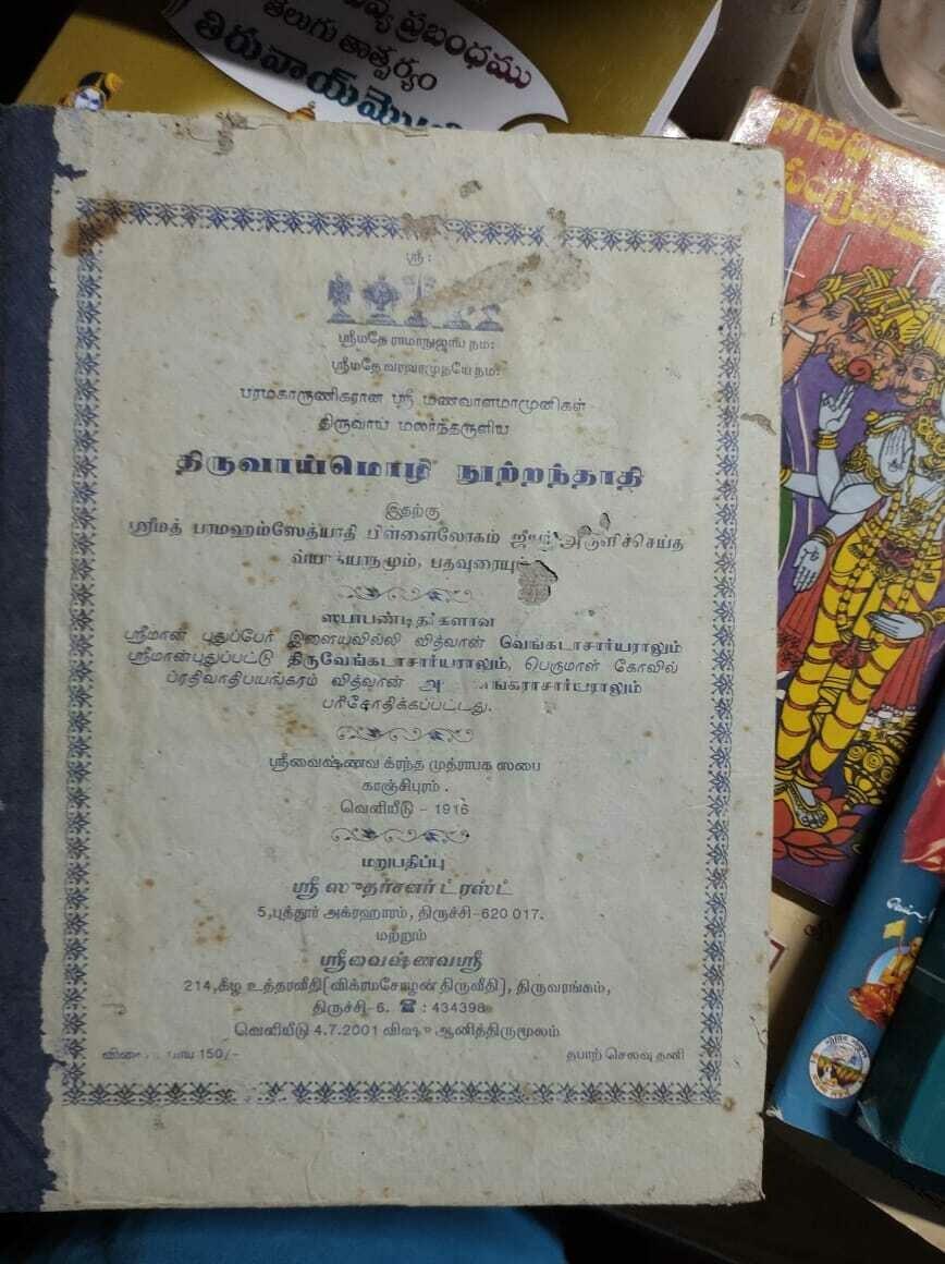 E-Book, Tiruvaimozhi / Thiruvaimozhi  Nootranthathi Vyakhyanam - TVM Nutrantathi -  திருவாய்மொழி நூற்றந்தாதி வ்யாக்யானம்,  மின்னூல்