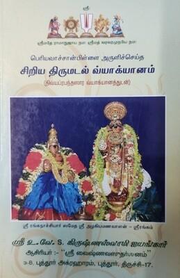 Printed Book - Siriya Thirumadal vyakhyanam -  சிறிய திருமடல் வ்யாக்யானம்