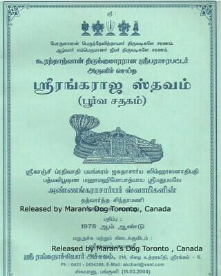 Printed Book - Sri Rangarajasthavam Purva / poorva sathagam urai - P.B.A swamy ; ஸ்ரீ ரங்கராஜஸ்தவம் பூர்வ சதகம் உரை , அண்ணங்கராசார்யர் ஸ்வாமி
