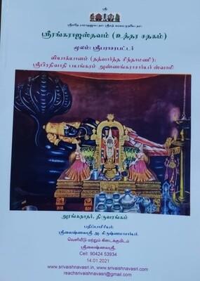 Printed Book - Sri Rangarajasthavam ( by Sri Parasara Bhattar ) Uthara Sathagam urai - P.B.A. swamy ;  ஸ்ரீ ரங்கராஜ ஸ்தவம் உத்தர சதகம் உரை , அண்ணங்கராசார்யர் ஸ்வாமி