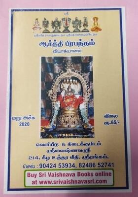 Printed Book , Aarthi / Arthi Prabandham -  ஆர்த்தி ப்ரபந்தம் வ்யாக்யானம்