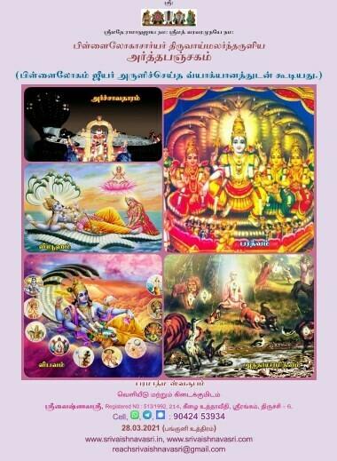 Printed Book - Artha panchakam vyakhyanam, A4 size - அர்த்த பஞ்சக  வ்யாக்யானம்