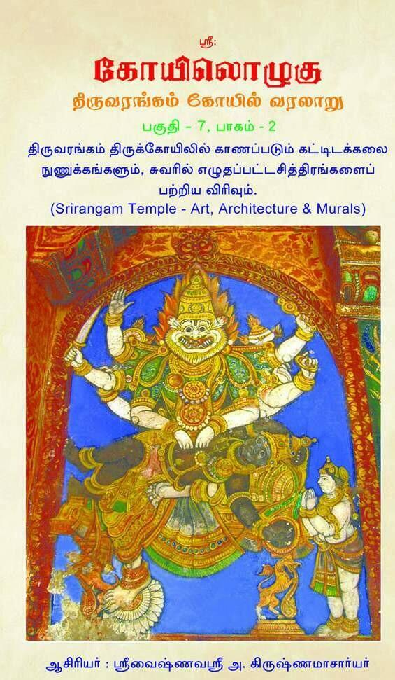 E-Book, KO 7 - Vol 2 , Architecture portions - ஸ்ரீரங்கம் திருக்கோயில் கட்டிடக் கலை , மின்னூல்