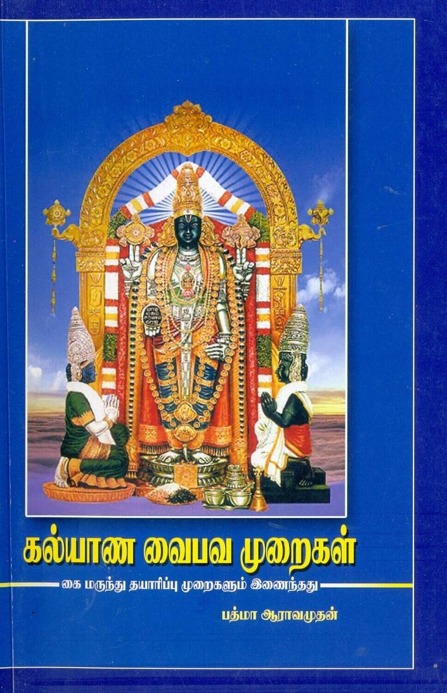 Printed Book - Kalyana Vaibhava Muraigal -  கல்யாண வைபவ முறைகள்