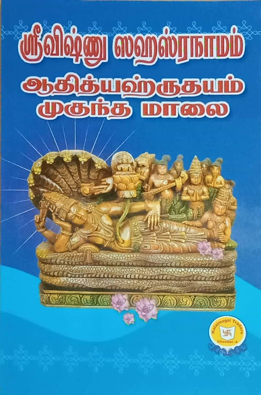 Vishnu Sahasranamam Big & Bold letters