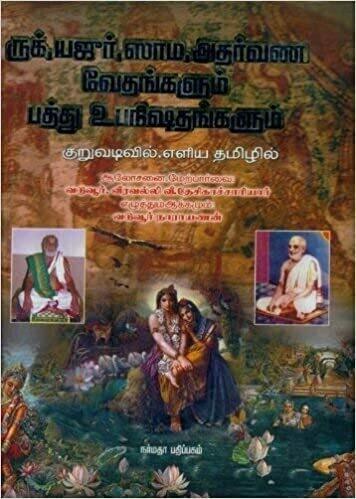 Printed Book 4 vedas - Rig / Yajur/Sama/ Atharvana & 10 upanishads, Narmada publishers -  ருக் , யஜுர்/சாம / அதர்வண வேதம்,உபநிஷத்துக்கள்