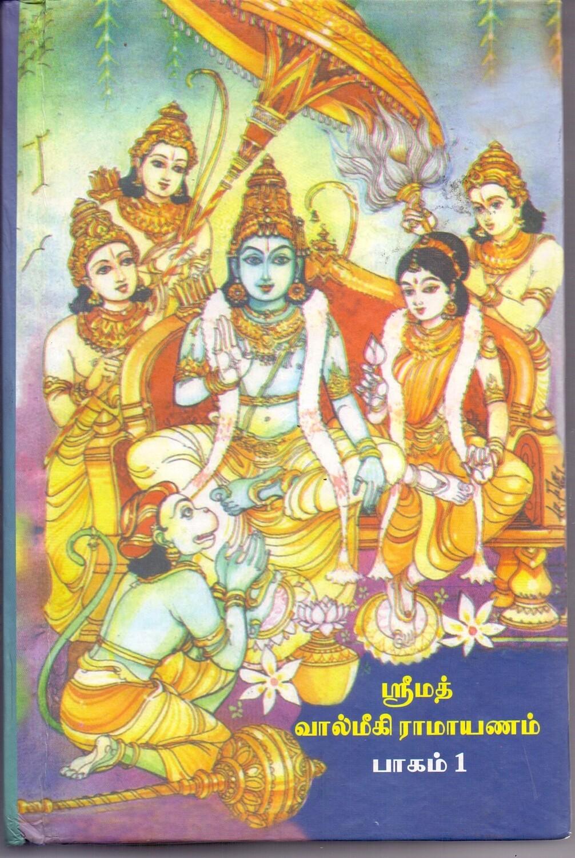 Printed Book - Valmiki Ramayanam urai / story , Lifco - 2  Vols  ஸ்ரீமத் வால்மீகி ராமாயணம் தமிழ் வசனம்