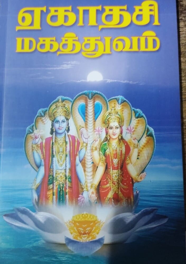 Printed book - Ekadasi Mahathvam - Significance of Ekadasi vratha - ஏகாதசி மகத்துவம் - ஏன் எதற்கு எப்படி?