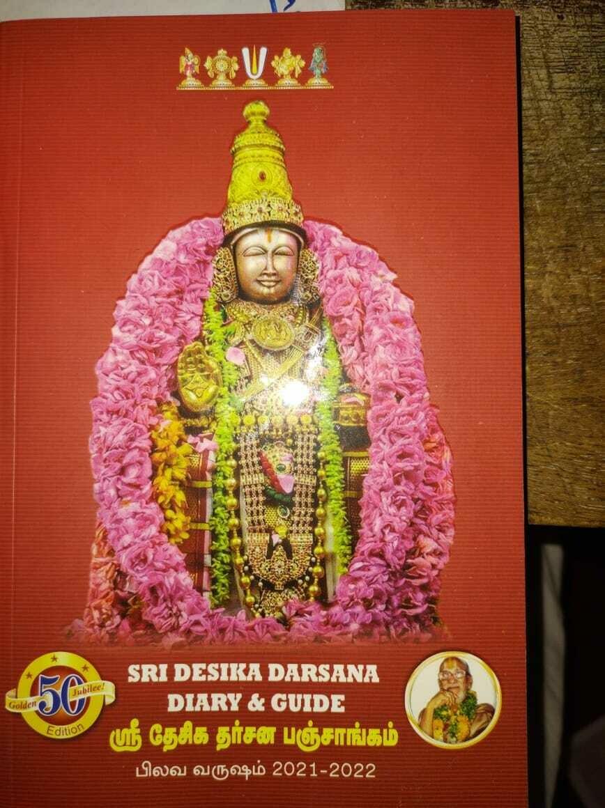 Sri Desika Darsana Diary  Pilava 2021-2022 -  ஸ்ரீ தேசிக தர்சன பஞ்சாங்கம் பிலவ  ஆண்டு