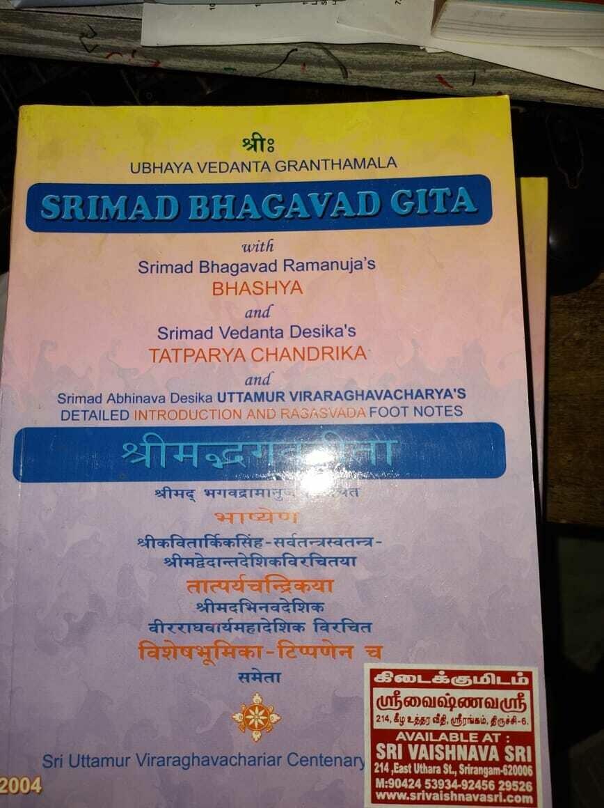 Tatparya chandrika urai for Bhagavad Gita  -  பகவத் கீதைக்கு தாத்பர்ய சந்த்ரிகை உரை - உத்தமூர் ஸ்வாமி