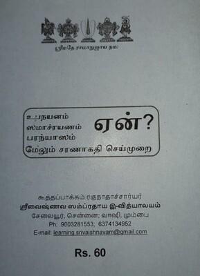 Why of Upanayanam, Samasrayanam -  உபநயனம் ஏன் , ஸமாச்ரயணம் ஏன்?