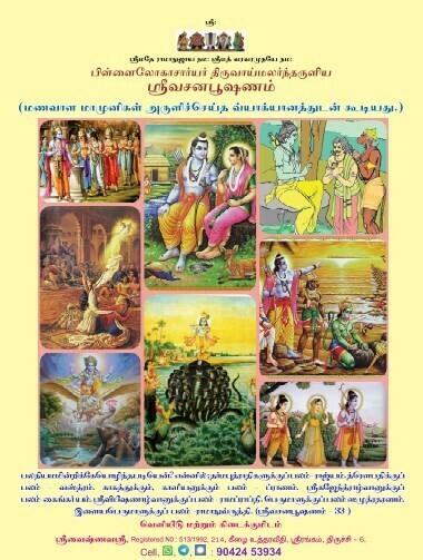 Printed Book - Sri Vachana bhushanam Mamunigal vyakhyanam Tamil -  ஸ்ரீ வசன பூஷணம் மாமுனிகள் வ்யாக்யானம்