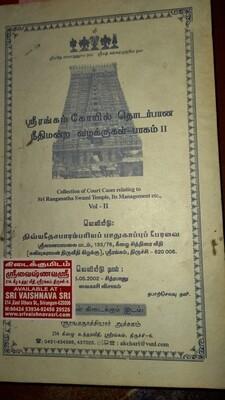 Srirangam Court Cases - II