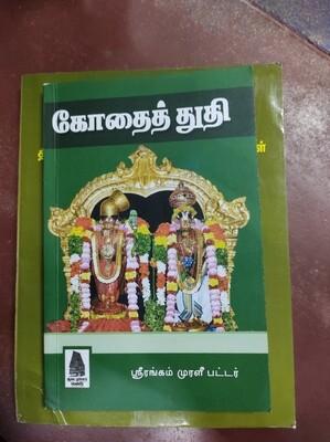 Printed Book - Kothai thuthi -  கோதைத்துதி
