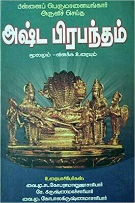 Printed Book - Ashta Prabandham  - Moolam / Mulam plus urai in Tamil ;  அஷ்ட ப்ரபந்தம் - பிள்ளைப் பெருமாள் ஐயங்கார் இயற்றியது.