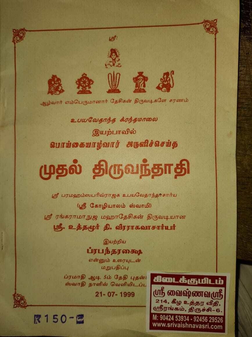 Printed Book - Mudhal Thiruvanthathi vyakhyanam by Uthamur Swamy ; முதல் திருவந்தாதி - உத்தமூர் ஸ்வாமி உரை