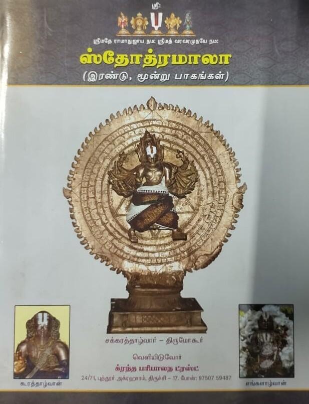 Printed Book - Stotramala parts 2 n 3 Big letters A4 size ;  ஸ்தோத்ரமாலா பாகம் 2 & 3