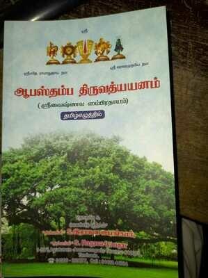 Printed Book Apasthambha Thiru Adhyayana ( Thiruvidhyanam - Dhivasam -Sraadham ) Prayoga book ;  ஆபஸ்தம்ப திரு அத்யயனம் ( சிராத்தம் - திவசம் ) செய்முறை புத்தகம்.