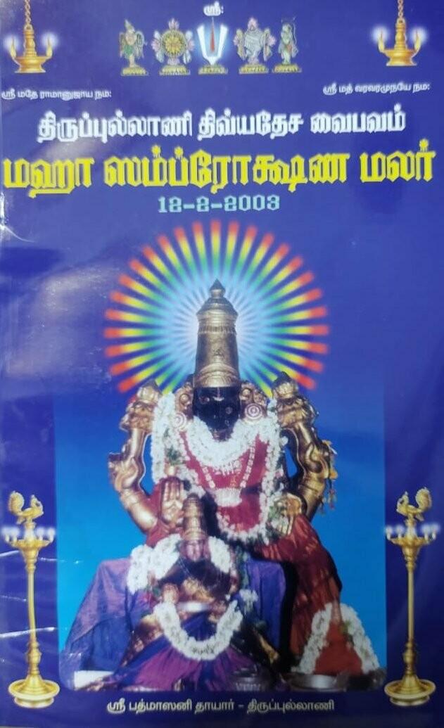 Printed book - Thiruppullani Divyadesa  Vaibhavam / Samprokshana Malar ;   திருப்புல்லாணி திவ்யதேச வைபவம்