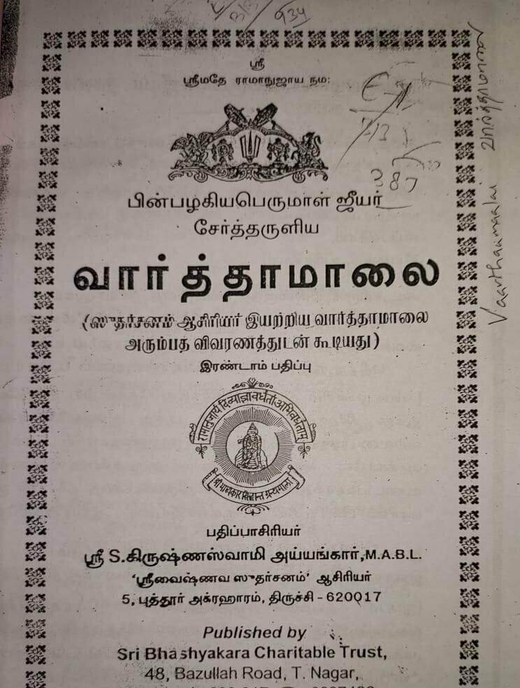 Photocopy Book A4 - Varthamalai / Vaarthaamaalai ; வார்த்தாமாலை நகல் பிரதி