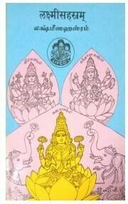 Printed Book - Lakshmi Sahasram , Lifco ; லக்ஷ்மீ சஹஸ்ரம் மூலம் மட்டும்