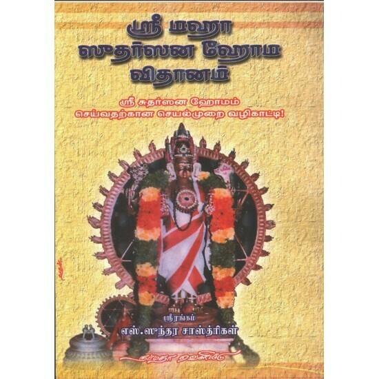 Printed Book - Sri Maha Sudharsana Homa Vidhanam ; ஸ்ரீ மஹா சுதர்ஸன ஹோம விதானம்