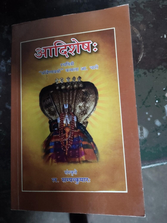 Printed Book - Adisesha , Sanskrit.
