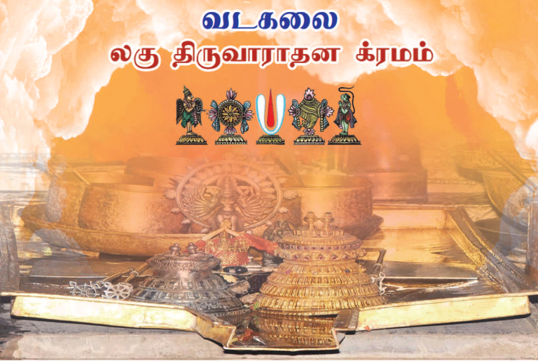 Vadakalai Lagu / Laghu Thiru Aradhana Kramam - வடகலை லகு திரு ஆராதன க்ரமம்