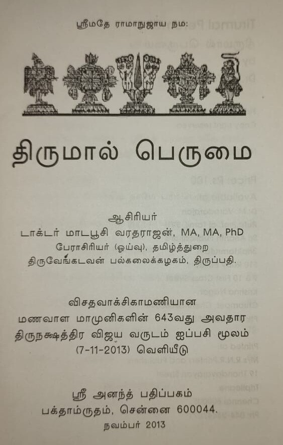 Printed Book - Thirumal Perumai - Dr. M.Varadarajan