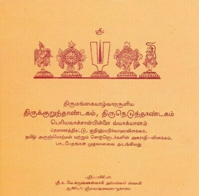 Photocopy Book - Thirukkurunthandakam / Thiruk Kurunthandakam &  Thiru Nedun Thandakam / Thirunedunthandakam ; திருக்குறுந்தாண்டகம் / திருநெடுந்தாண்டகம் பெரியவாச்சான் பிள்ளை வ்யாக்யானத்தின் நகல் பிரதி