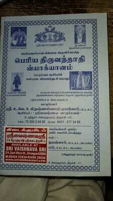 Printed Book - Periya Thiruvanthathi , Periyavachan Pillai Vyakhyanam ; பெரிய திருவந்தாதி , பெரியவாச்சான் பிள்ளை வ்யாக்யானம்.