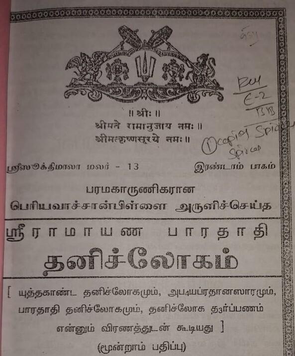 Photocopy Book - Sri Ramayana Thanislokam part 2 -  ஸ்ரீ ராமாயண தனி ச்லோகம் பாகம் 2 , நகல் பிரதி