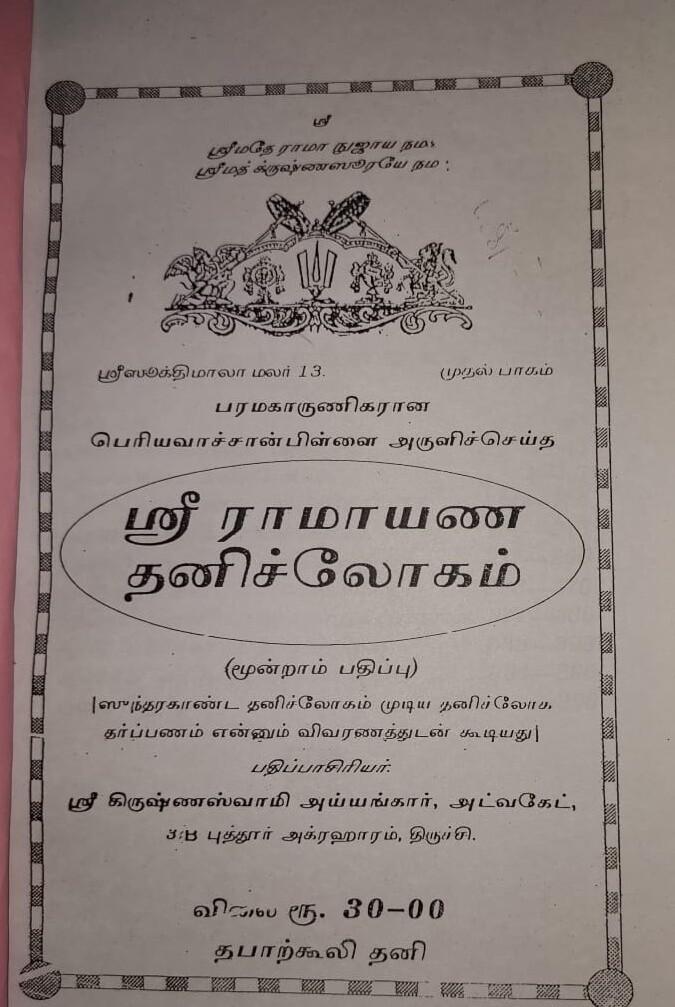 Photocopy Book - Sri Ramayana Thani Slokam part 1 - ஸ்ரீ ராமாயண தனிச்லோகம் பாகம் 1 - நகல் பிரதி