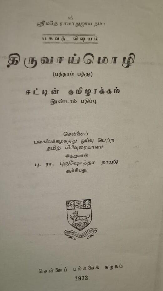 Photocopy Book - Eettin Tamizhakkam - 10 aam pathu ;  ஈட்டின் தமிழாக்கம் நகல் பிரதி