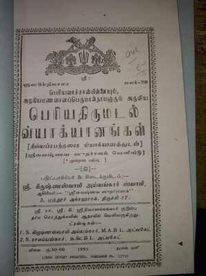 Photocopy Book - Periya Thirumadal Vyakhyanams - பெரிய திருமடல் வ்யாக்யானங்கள், நகல் பிரதி.