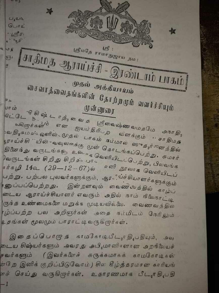 சாதிமத ஆராய்ச்சி பாகம் 2 , நகல் பிரதி