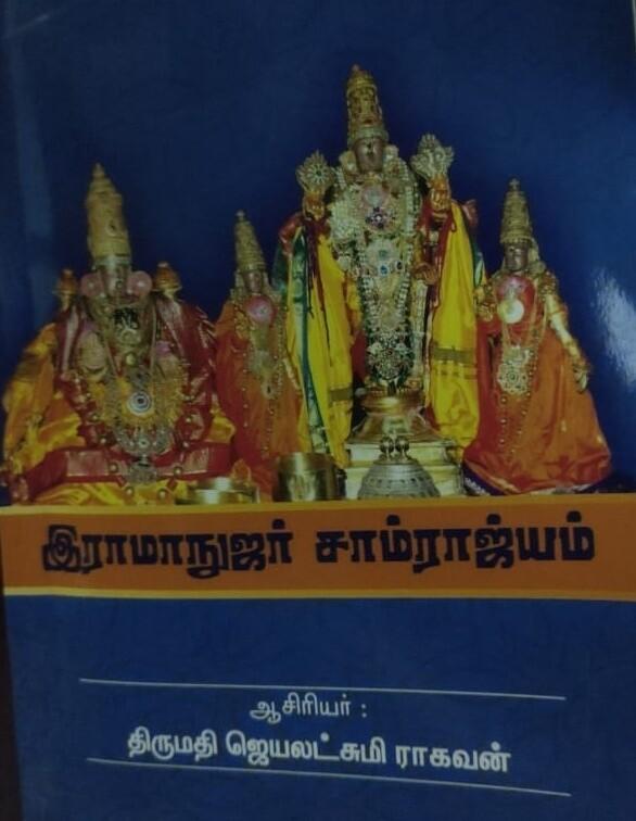 Ramanujar Samrajyam -  ராமானுஜர் சாம்ராஜ்யம்