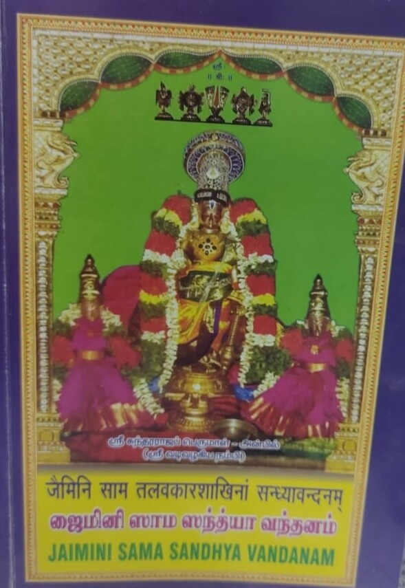 Printed Book in 3 languages - Jaimini Samaveda Sandhyavandhanam - ஜைமினி ஸாம வேத ஸந்த்யாவந்தனம்
