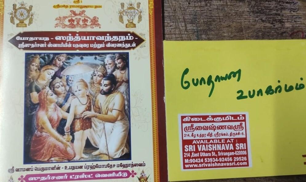 Printed Books-Bodhayana Sandhayavandhanam+ Bodhayana Upakarma with Amavasya Tharppanam