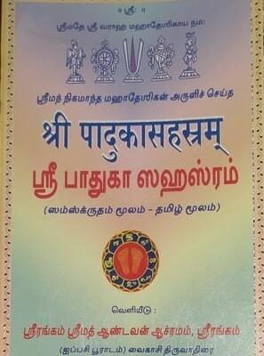 Printed Book - Padhuka / Paduka Sahasram Moolam in Sanskrit & Tamil easy to read ;  பாதுகா சஹஸ்ரம் மூலம் தமிழ் மற்றும் சம்ஸ்க்ருத எழுத்துக்களில், படிக்க ஏதுவாக அதிக இடைவெளியுடன்.ஆண்டவன் ஆஸ்ரம பதிப்பு.