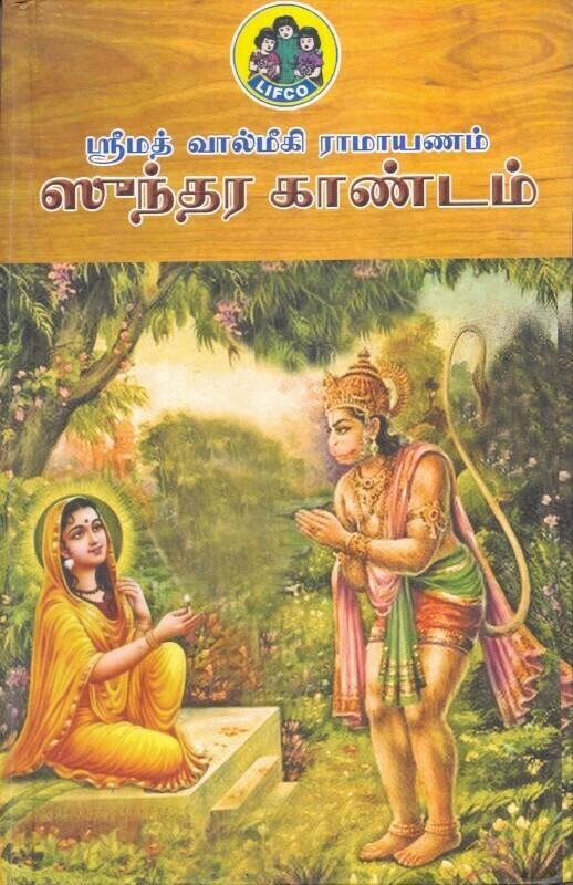 Printed Book - Lifco Sundarakandam / Sundara Kandam ;  ஸுந்தரகாண்டம்