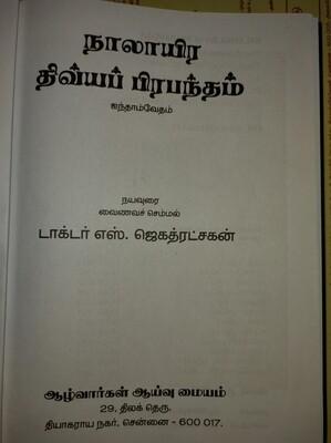 Nalayira Divya Prabandham ,Tamil text,English meaning.