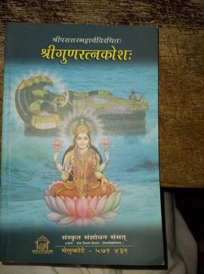 Sri Gunarathna Kosha